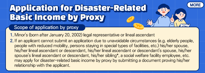 Application for Disaster-Related Basic Income by Proxy